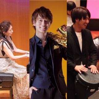 サックス、パーカッション、ピアノで大人も子供も楽しい音楽を!