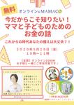 【オンライン&MAMACO 今だからこそ知りたい!ママと子どものためのお金の話】