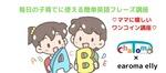 【6/16(火) chaTomoチャンネル】ワンコイン☆毎日の子育てに使える簡単英語フレーズ講座【オンライン】