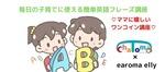 【7/5日曜開催】ワンコイン☆毎日の子育てに使える簡単英語フレーズ講座【30分オンライン】