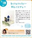【静岡市・葵区】夏のアロマセラピー蚊よけスプレー@MARK IS 静岡