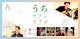 【オンラインイベント】うちカフェライブ 2nd gig