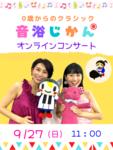 【9/27】0歳からのクラシック「音浴じかん☆オンラインコンサート」