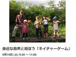 公園でネイチャーゲーム ~親子で思いっきり自然と遊ぶ~