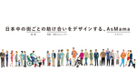③「街ごとの頼りあいコミュニティ」シェア・コンシェルジュ説明会【オンライン開催】