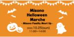 【埼玉・美園】Misono Helloween Marche