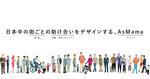 10月30日「街ごとの頼りあいコミュニティ」シェア・コンシェルジュ説明会【オンライン開催】