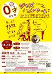 0才からのジャズコンサート 韮崎 2020