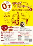 0才からのジャズコンサート 栃木 2020