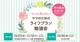 【富山・富山市】ママのためのライフプラン勉強会・託児付