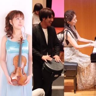 ヴァイオリン、ピアノ 、パーカッションでクラシックからヒット曲など、楽しい曲を!