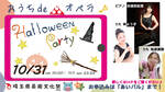 おうちで Halloween Party!