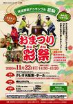 こども劇場 伝統芸能「おまつり彩祭 ~民族芸能アンサンブル若駒」