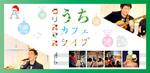 【オンラインイベント】うちカフェクリスマスライブ 7th gig