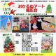 12/19(土)Xmasおひるねアートfumin&chamiコラボ撮影会in春日クローバープラザ