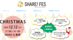【静岡市・葵区】SHARE!FES☆@MARK IS 静岡