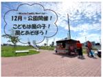 【埼玉・美園】子どもは風の子!手作りおもちゃで風とあそぼう!