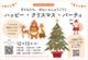 【奈良県・三宅町】ハッピー・クリスマス・パーティー~