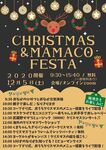 <オンライン>クリスマス&MAMACOフェスタ ♬おうちでクリスマスを楽しもう♬