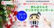 【オンラインイベント】0歳からのクラシック「音浴じかん」~おんよくんとクリスマスコンサート~
