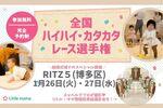 【福岡】全国ハイカタ・カタカタレース選手権&表紙撮影会@Ritz5