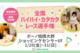 【神奈川】1/29-31 全国ハイハイカタカタレース選手権@ボーノ相模大野