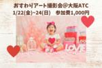 【大阪】1/22-24 おすわりアート撮影会@大阪南港ATC