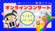 【オンラインイベント】0歳からのクラシック音浴じかん☆オンラインコンサート