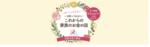 【東京・墨田区】大人気セミナー「いま知っておきたい!これからの 家族のお金の話」~キッズコンテンツ同時開催~