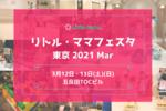【東京】リトル・ママフェスタ東京2021Mar