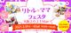 【大阪】3/5~6 リトル・ママフェスタ大阪2021Mar