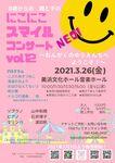 0歳からの親と子のにこにこスマイルコンサートNEO!!vol.12~おんがくのゆうえんちへようこそ!~