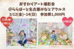 【愛知】おすわりアート撮影会@ららぽーと名古屋みなとアクルス