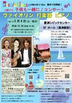 [生演奏]5/4祝日0歳からのコンサートin豊洲、ヴァイオリンと打楽器ピアノVol.47