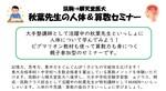筑駒→順天堂医大の秋葉先生!医大生と人体&算数を学ぼう♪ー