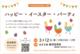 【奈良県・三宅町】つながるひろば「ハッピー・イースター・パーティ」