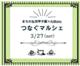 【兵庫・西宮市】つなぐマルシェ in まちのね浜甲子園
