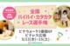 【海老名】5/13~15ビナウォーク ハイハイカタカタレース