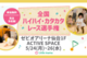 【仙台】5/24~26ゼビオアリーナ ハイハイカタカタレース