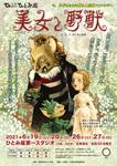 【人形劇】美女と野獣~今、子どもたちに贈るファンタジー