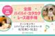 【大阪】6/3~5ドーンセンター ハイハイカタカタレース