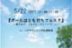 【奈良県・三宅町】『ボールはともだちフェスタ』~親子deボールあそび・キャッチボール~