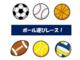 【奈良県・三宅町】ボール運びレース!~『ボールはともだちフェスタ』~