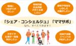 【Zoom説明会】6/27(日)10:00~シェア・コンシェルジュになるとどんなことが出来るの??