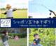 【埼玉・美園】いろんな大きさのシャボン玉であそぼう!~Misono Familiy Meet Up!~