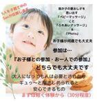 【奈良・三宅町】少人数で安心♪ベビマ&ママの学びタイム「これからの家族のお金の話」