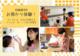 【埼玉・美園】《6組限定》お預かり体験*0歳babyとママの交流会もはじめます♪~Misono Familiy Meet Up!~