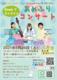 あめふりコンサート【多胎ファミリーコンサート Vol.7】