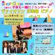 [生演奏]9/4:0歳から,子供も一緒に♪コンサートin豊洲vol.51