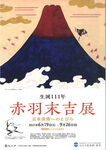 生誕111年 赤羽末吉展 日本美術へのとびら/【同時開催】ちひろの花鳥風月